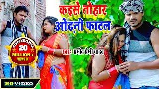 देहाती में #प्रमोद प्रेमी यादव #Video Song कइसे तोहार ओढ़नी फाटल Superhit Dhobi Geet 2020 Song