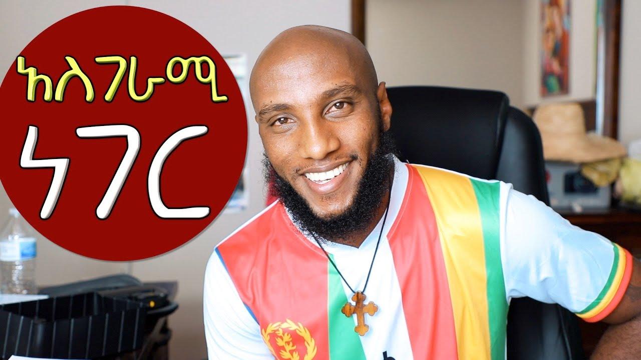 Ethiopia | በጣም አስገራሚ ነገር የስልካችንን ጥሪ ለመቀየር | ለ IPHONE ተጠቃሚዎች