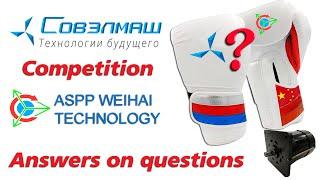 ASPP Weihai Technology - конкурент Совельмаш? | Вопрос ответ