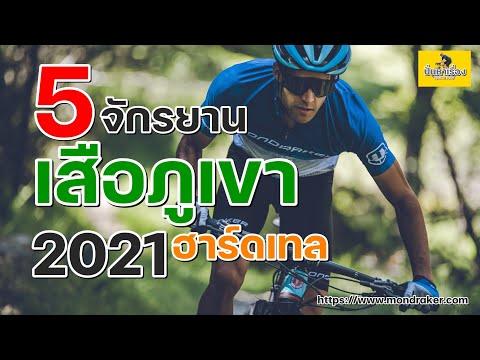 EP.56  5 จักรยานเสือภูเขา(ฮาร์ดเทล)  ที่ดีที่สุด 2021 จักรยานเสือภูเขา