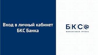 Вход в личный кабинет БКС Банка (bcs-bank.com) онлайн на официальном сайте компании