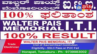 Walter Pais Memorial Industrial Training Centre (ITI) ,Tumakuru , Karnataka