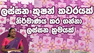 ලස්සන කුෂන් කවරයක් නිර්මාණය කර ගන්නා ලස්සන ක්රමයක්    Piyum Vila   30-01-2020   Siyatha TV Thumbnail