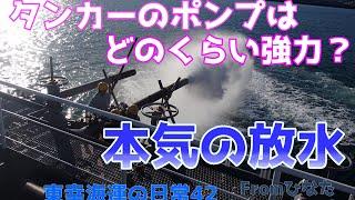 【日常編43】タンカーのポンプはどのくらい強力なのか?キャノン砲!全力で放水してみた! 内航タンカー ひなた 東幸海運 @東幸海運株式会社公式 Japanese  Special Tanker
