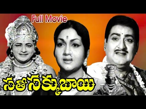 Sati Sakkubai Full Length Telugu Movie || SV Ranga Rao, Anjali Devi || Ganesh Videos - DVD Rip..