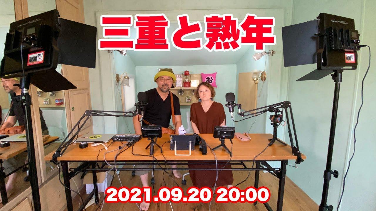 【おっ!ライブ】熟年ユーチューバーが超地味な三重県をテーマに語る、これ自体が非常に貴重なライブです(笑)
