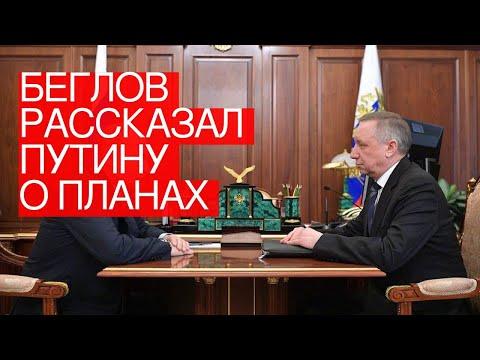 Беглов рассказал Путину опланах развития Петербурга на2019 год