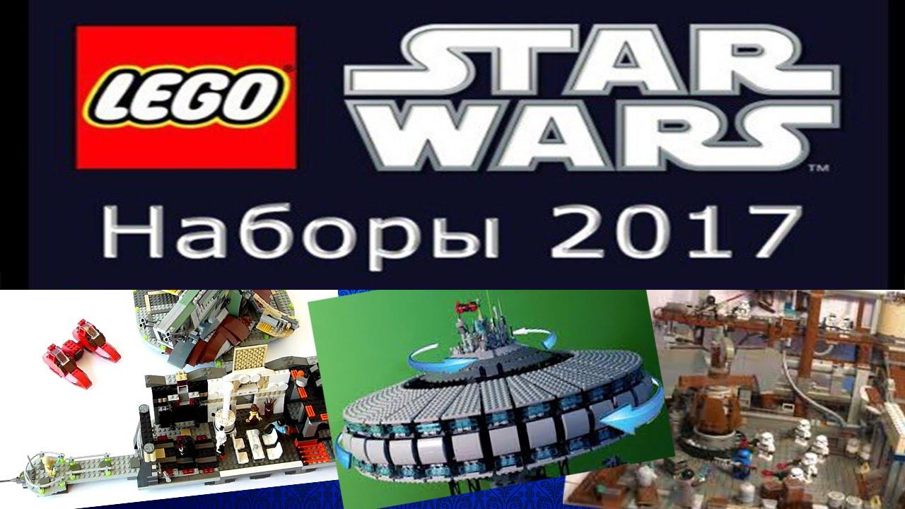 Наборы лего звездный войны (lego star wars), посвященные сериалу, включают минифигурки главных героев, модели звездолетов, таких, как корабль