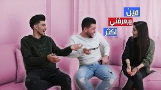 تحدي مين بيعرفني اكتر!! ياسمين & طبنجة  شوفوا شو كان العقاب  😂 😂