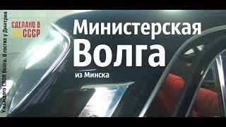 Министерская ВОЛГА из Минска. Знакомьтесь, Дмитрий! #сделановссср #волгагаз24