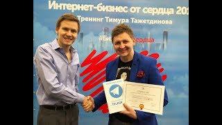 Смотреть видео 2018, Москва Сити, «Бизнес от Сердца» с Тимуром Тажетдиновым онлайн