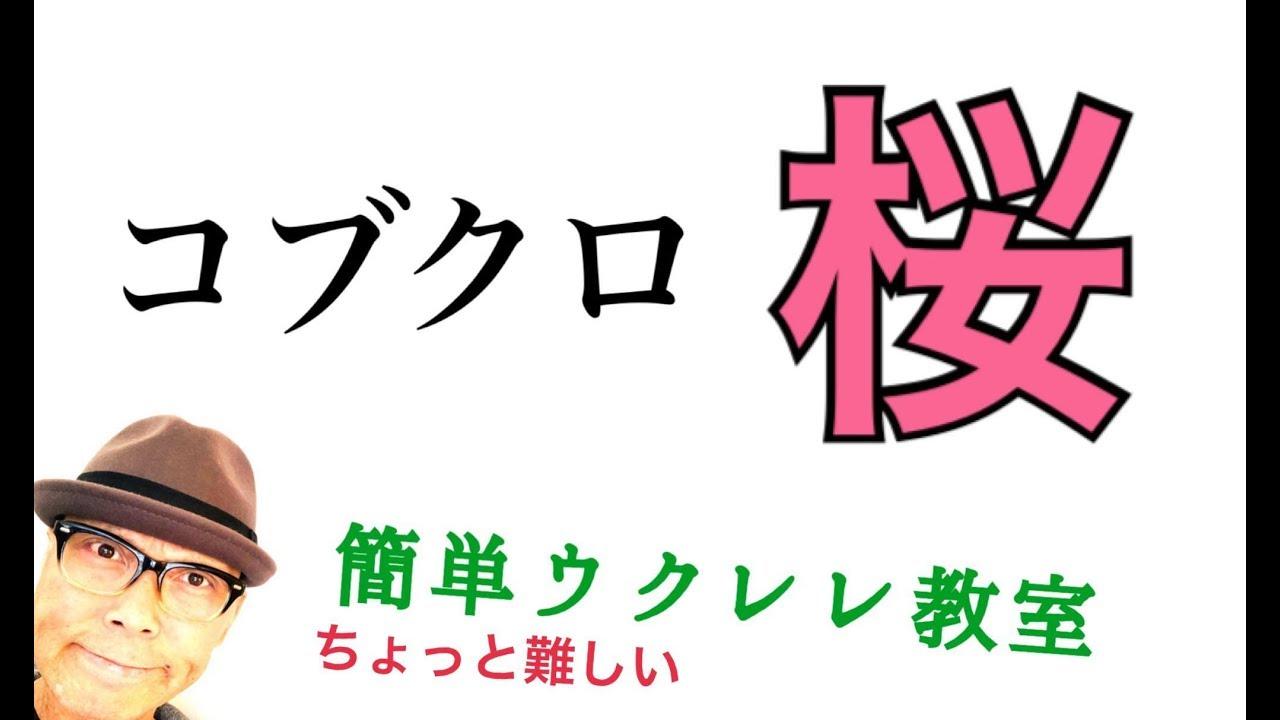 コブクロ / 桜【ウクレレ かんたん版 コード&レッスン付】GAZZLELE