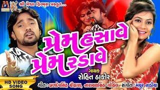 Prem Hasave Prem Radave    Rohit Thakor Super Hit Romantic Song   