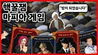 [러너&꽃빈 Live] ★핵꿀잼 보장★ 마피아 게임 With 팔근,근기 그리고 팬