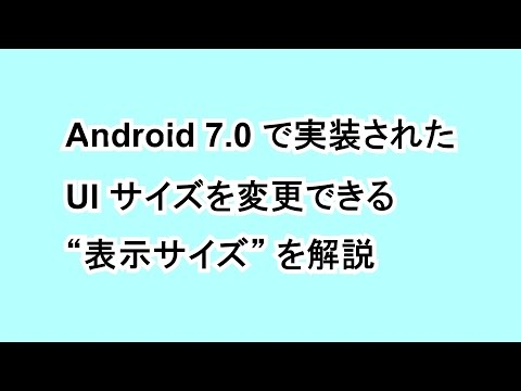 """Android 7 0 で実装された UI サイズを変更できる """"表示サイズ"""" を解説"""