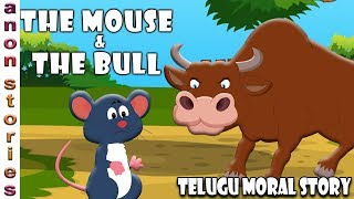Telugu Animated Cartoon Stories For Kids | The Mouse And Bull | Kids Stories Telugu | Telugu Kathalu