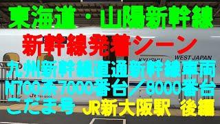 東海道・山陽新幹線 JR新大阪駅 発着シーン 後編 九州新幹線直通新幹線車両 N700系7000番台/8000番台 こだま号運用