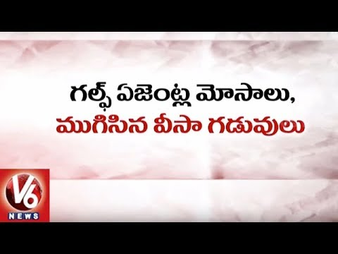Telangana Immigrants:  Happy To Leave Kuwait, But Worried About Future In State | V6 News