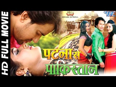 "Patna Se Pakistan - पटना से पाकिस्तान - Super Hit Full Bhojpuri Movie | Dinesh Lal Yadav ""Nirahua"""