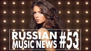 #53 10 НОВЫХ КЛИПОВ 2017 - Горячие музыкальные новинки недели