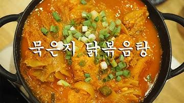 [백종원 레시피] 묵은지 닭볶음탕 만들기 ㅣkimchi Braised Spicy Chicken ㅣ