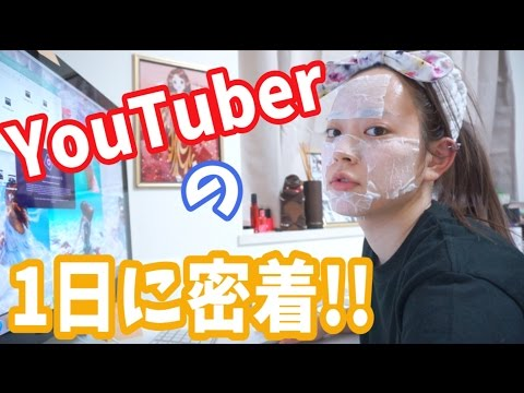 [密着]YouTuberの1日!! 〜オフの日に自分で密着してみた〜