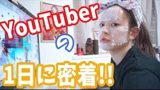 [密着]YouTuberの1日!! 〜オフの日に自分で密着してみた〜 thumbnail