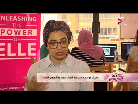 ست الحسن - انتريرينال مؤسسة لمساعدة النساء لتنفيذ مشارعهم الخاصة  - 15:20-2018 / 7 / 15