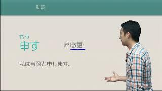 Study Japanese  【N4單字】申す