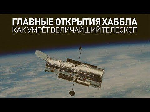 Главные открытия Хаббла