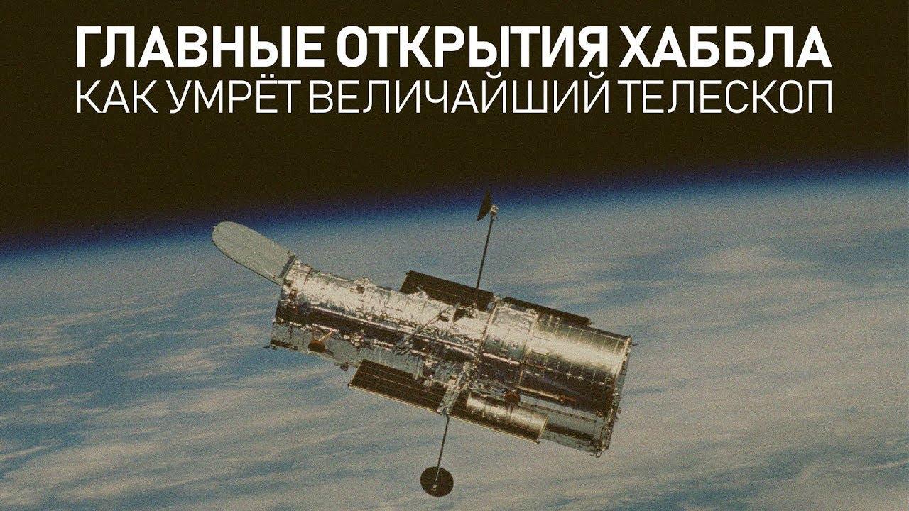 Главные открытия Хаббла | Как умрёт величайший телескоп?