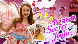 Secret Jouju Cafe! play with dolls -Jini