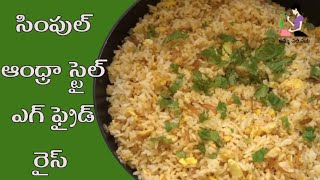 Weekend spcial rice item:instant plain egg fried with in few minutes less ingredients..
