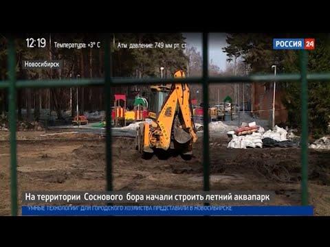 Строительство аквапарка в «Сосновом бору» насторожило местных жителей