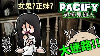 【恐怖遊戲】Pacify安撫-恐怖多人鬼抓人~四個路癡找鑰匙~迷路才是最可怕ft.黑羽/益谷/狼兒
