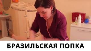 Массажист Татьяна о процедуре  бразильская попка