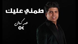 عمر كمال - طمني عليك (النسخة الاصلية 2020) | Omar Kamal - Tameny 3aleek (Lyrics Video)