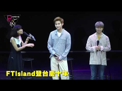 [Eng Subbed] FTISLAND Maknae Fanmeeting in Taiwan