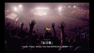 sumika / 「伝言歌」【Dress farm】Live at 大阪城ホール 2019.06.30