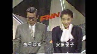FNN東海テレビイブニングニュース600 1988年頃