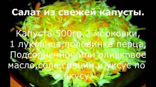 Салат из капусты с морковью и сладким перцем.