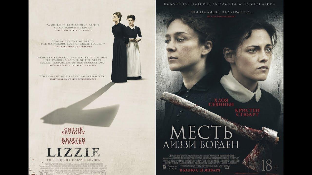Месть Лиззи Борден / LIZZIE — Русский трейлер 2018