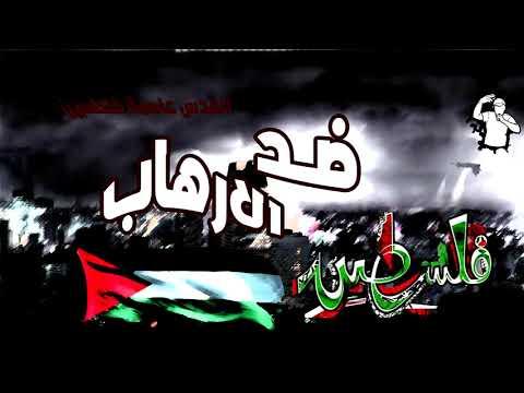 """#راب مصري ، ضد الارهاب - القدس_عاصمة_فلسطين Rap Egyptian""""Palestine 2018"""