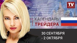 InstaForex tv news: Календарь трейдера на 30 сентября - 2 октября: Ждем продолжения снижения евро