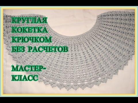 Кокетка круглая крючком схема для девочки