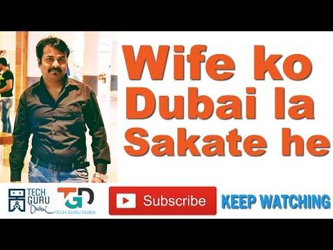 वाइफ को दुबई कैसे ला सकते हे | #HUSBAND VISA | DUBAI JOBS | HINDI URDU | PART 42