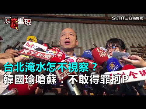 台北淹水怎不視察?韓國瑜嗆蘇:不敢得罪柯P 三立新聞網SETN.com