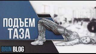 ПОДЪЕМ ТАЗА / Лучшее упражнение для ягодиц