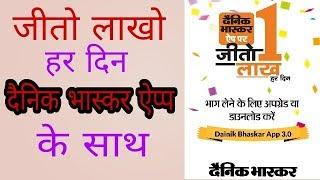 दैनिक भास्कर एप यूज़ करे और रोज जीते 1 लाख || Dainik bhaskar 3.0 News App Contest