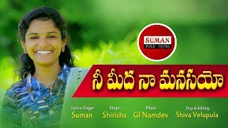 Nee Medha Manasaye New Folk Song 2019 #Shirisha  #sumanfolksongs